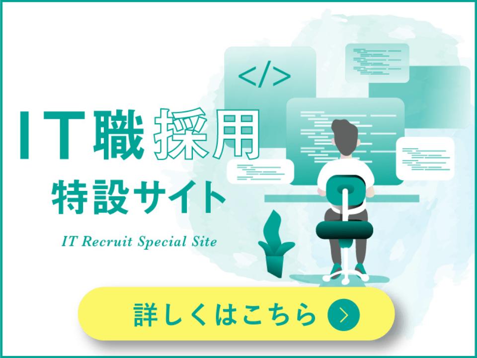 IT職採用特設サイト