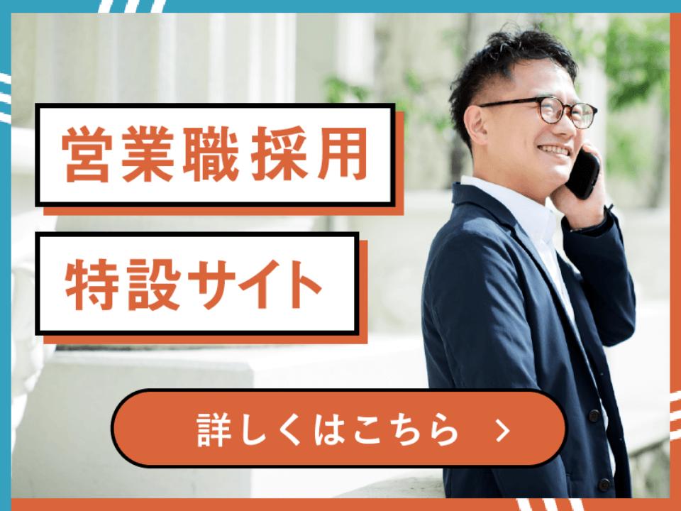 営業職採用特設サイト